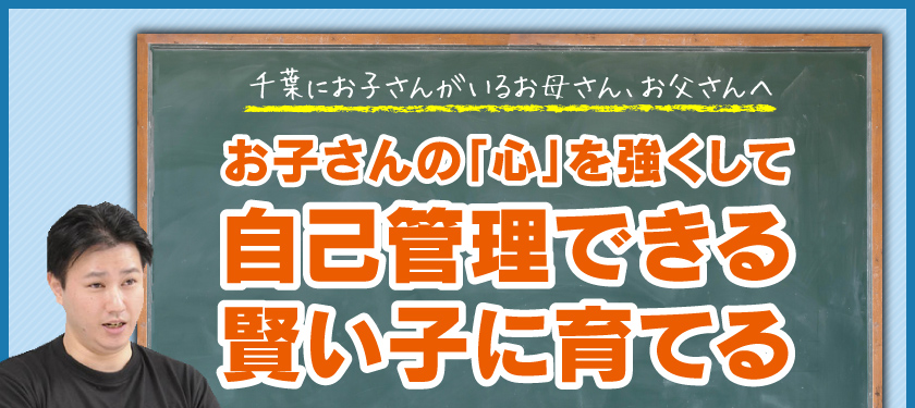 千葉にお子さんがいるお母さん、お父さんへ。お子さんの「心」を強くして自己管理できる塾