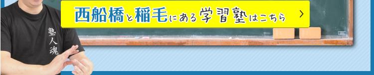 西船橋と稲毛にある学習塾はこちら
