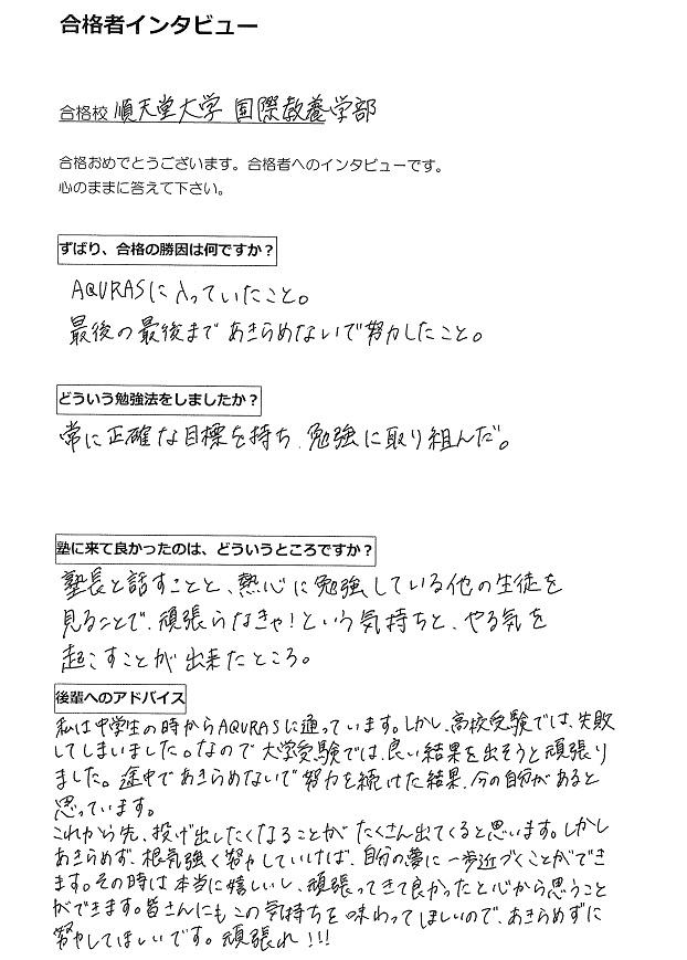AQURASの合格者インタビュー(大学受験)順天堂大学国際教養学部