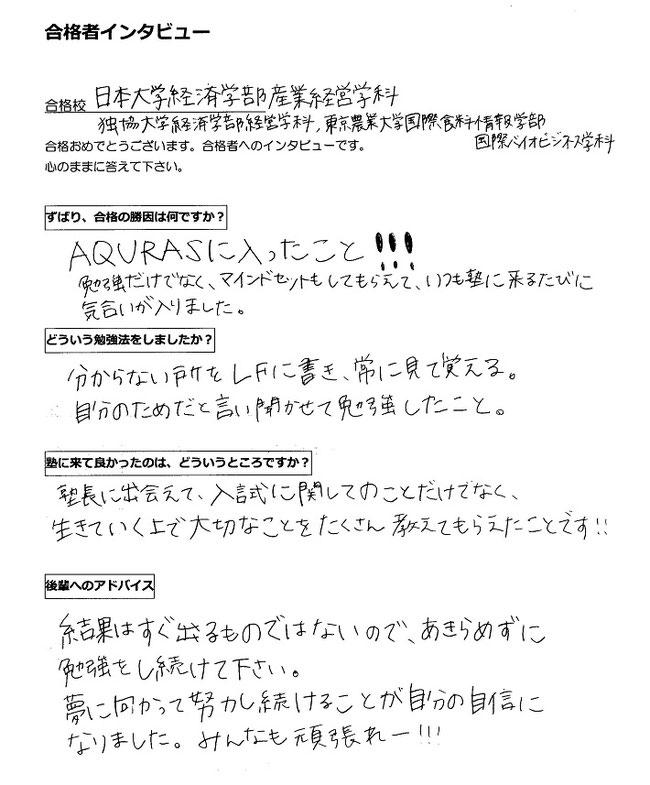 AQURASの合格者インタビュー(大学受験)日本大学経済学部