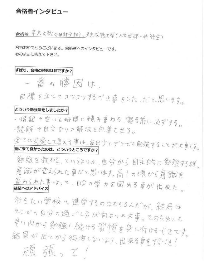 AQURASの合格者インタビュー(大学受験)帝京大学外国語学部
