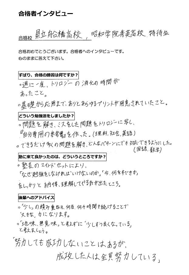 学習塾AQURASの合格者インタビュー(高校受験)