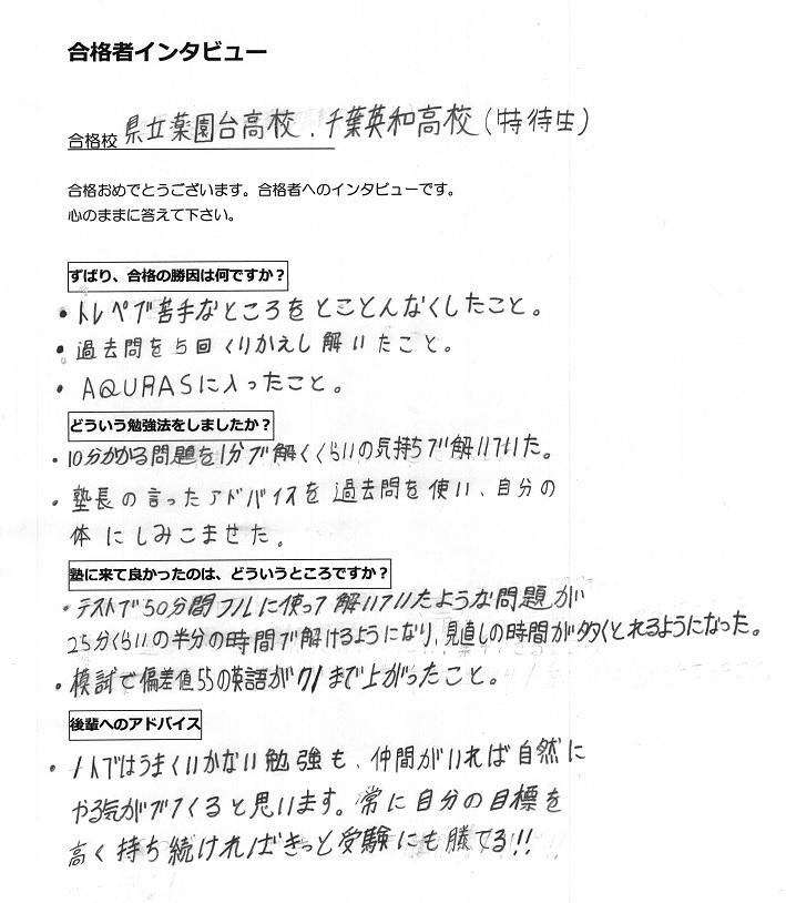合格者インタビュー(高校受験)県立薬園台高校