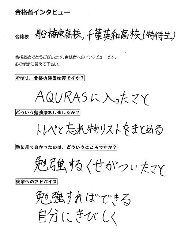 AQURASの合格者インタビュー(高校受験)船橋東高校