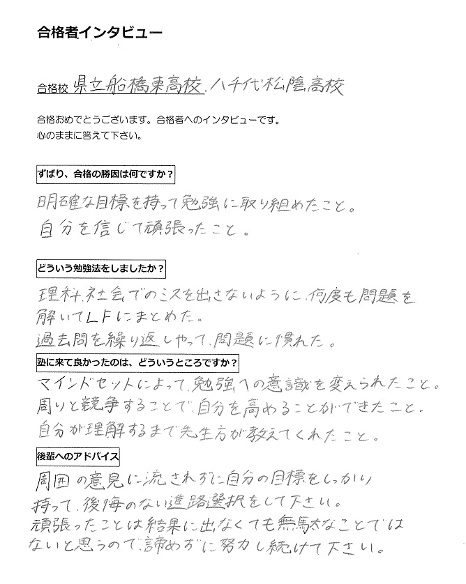 合格者インタビュー(高校受験)県立船橋東高校