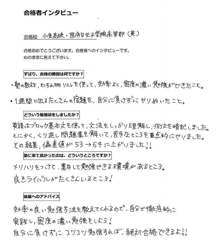 AQURASの合格者インタビュー(高校受験)小金高校