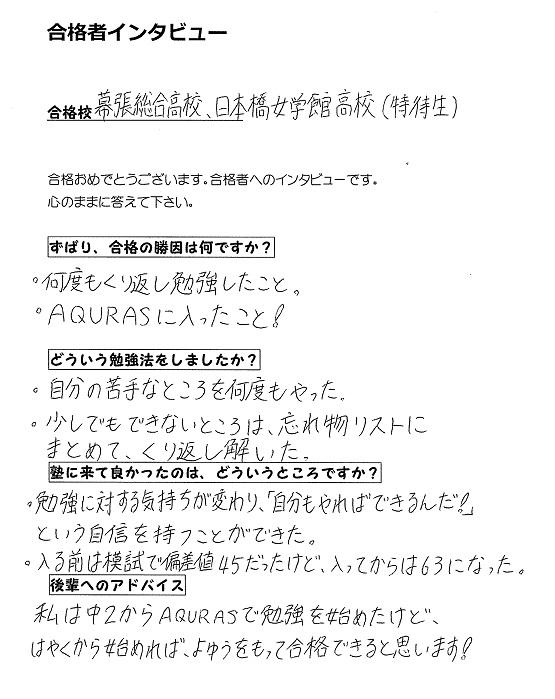 合格者インタビュー(高校受験)幕張総合高校