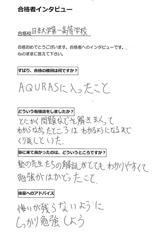 AQURASの合格者インタビュー(高校受験)日本大学第一高校