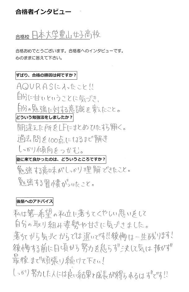 AQURASの合格者インタビュー(高校受験)日本大学豊山女子高校