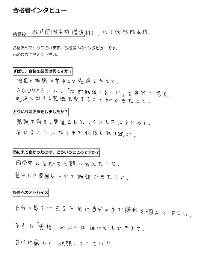 AQURASの合格者インタビュー(高校受験)松戸国際高校