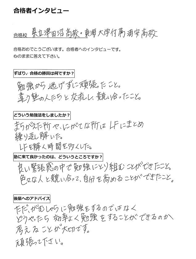 AQURASの合格者インタビュー(高校受験)県立津田沼高校