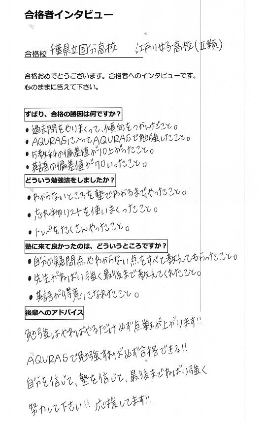 AQURASの合格者インタビュー(高校受験)千葉県立国分高校