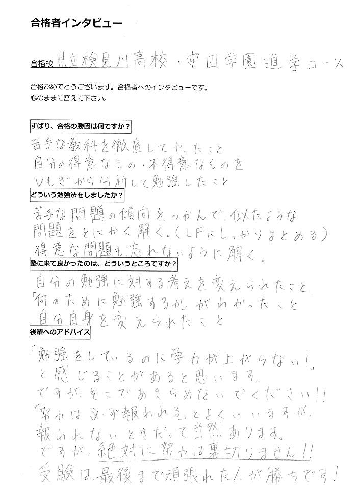 合格者インタビュー(高校受験)千葉県立検見川高校