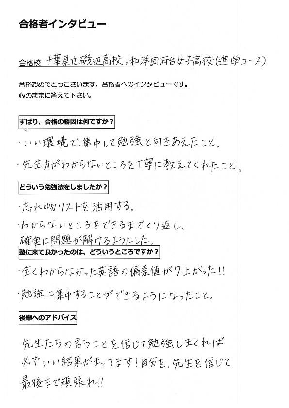 AQURASの合格者インタビュー(高校受験)千葉県立磯辺高校