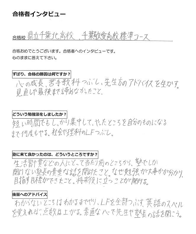 合格者インタビュー(高校受験)千葉県立北高校