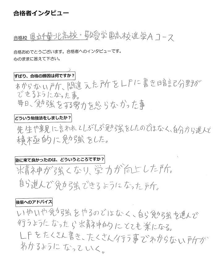 AQURASの合格者インタビュー(高校受験)千葉県立北高校