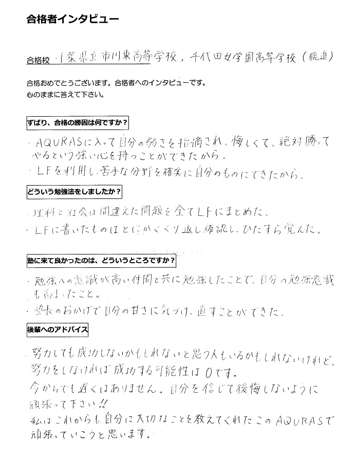 AQURASの合格者インタビュー(高校受験)千葉県立市川東高校