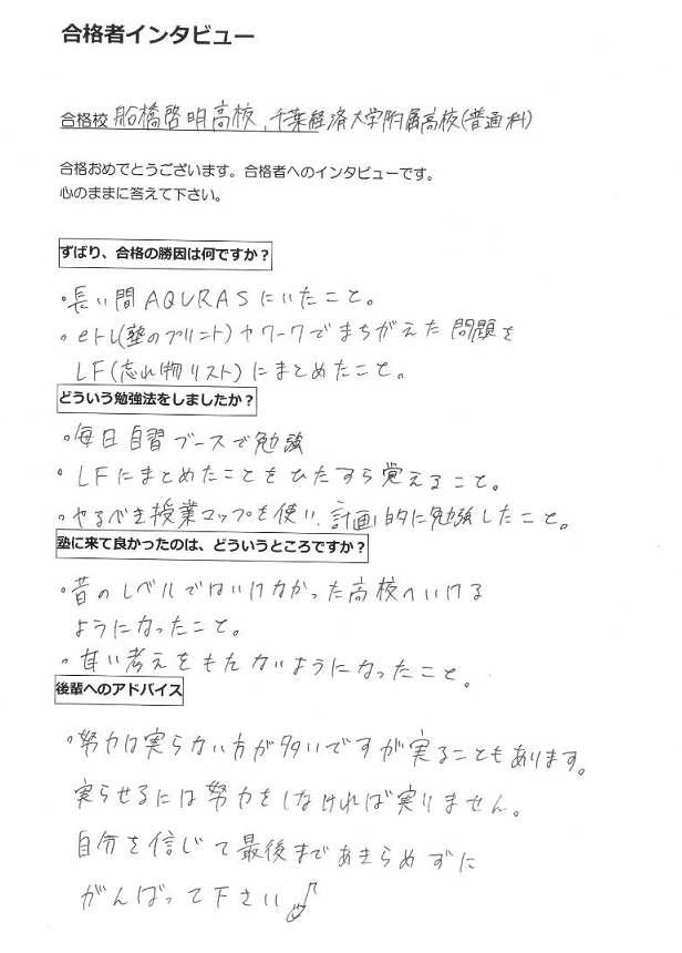 合格者インタビュー(高校受験)船橋啓明高校