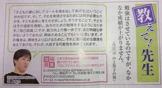 AQURAS塾長の村上浩司へのインタビュー(ちいき新聞新松戸)