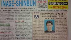 AQURAS塾長の村上浩司へのインタビュー(稲毛新聞)