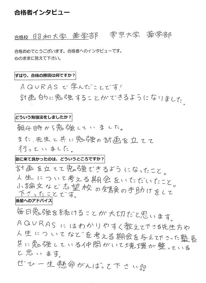 AQURASの合格者インタビュー(大学受験)昭和大学薬学部