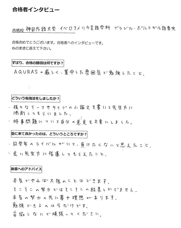 AQURASの合格者インタビュー(大学受験)神田外語大学