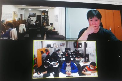AQURASの地元密着型オンライン授業の様子