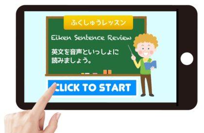 英検オンラインレッスン