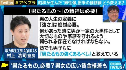 AQURASの塾長村上浩司が報道リアリティーショーに出演