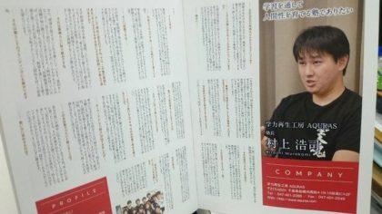 AQURAS塾長の村上浩司へのインタビュー