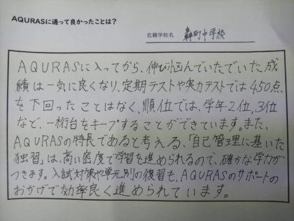 轟町中学校生徒のAQURASに対する感想