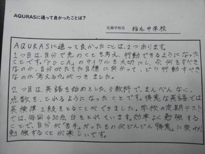 稲毛中学校生徒のAQURASに対する感想や評価