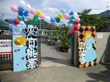 市立千葉高校の文化祭