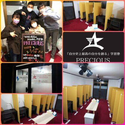 学習塾PRECIOUS の開塾記念キャンペーン