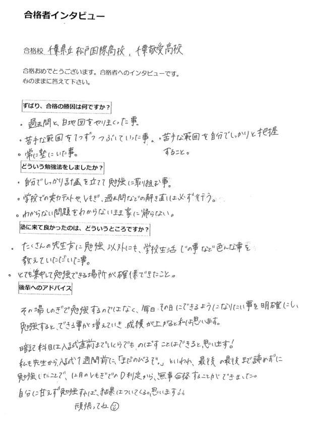 合格者インタビュー(高校受験)千葉県立松戸国際高校