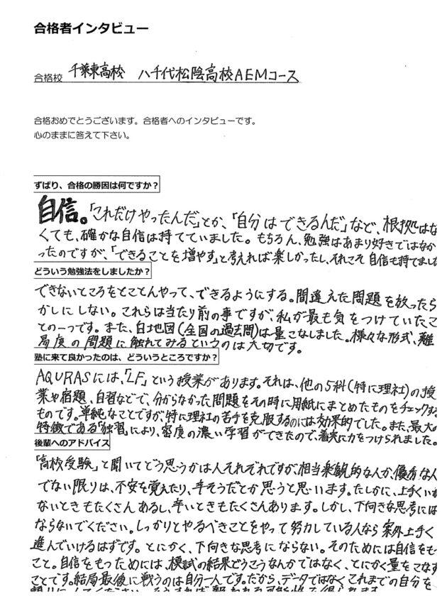学習塾AQURASの合格者インタビュー(高校受験)千葉東高校