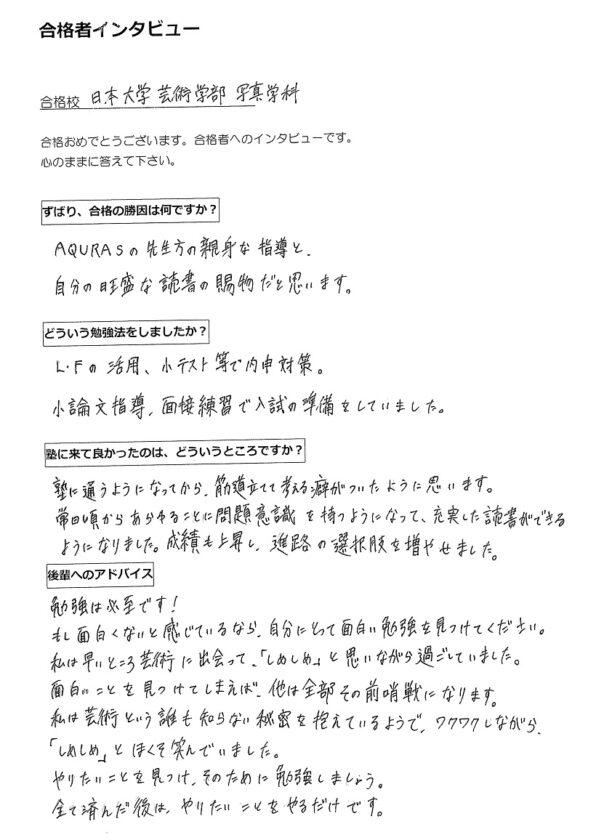 AQURASの合格者インタビュー(大学受験)日本大学芸術学部