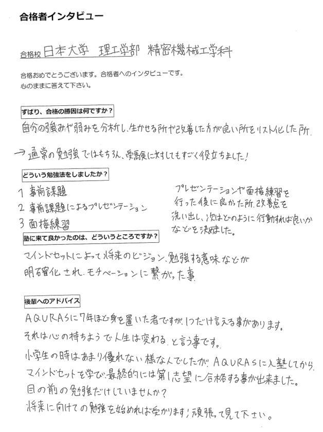 AQURASの合格者インタビュー(大学受験)日本大学理工学部