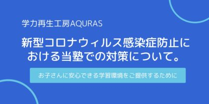 AQURASの対応方針